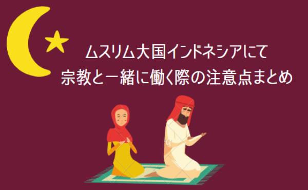 ムスリム大国インドネシアにて「宗教と一緒に働く」とは