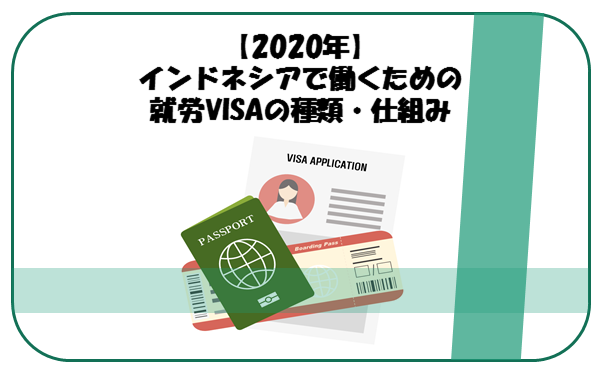 【2020年】インドネシアの就労VISA 種類・仕組み