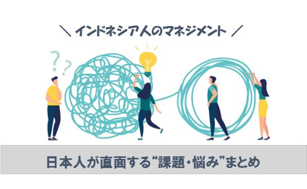 【インドネシア人マネジメント】日本人が直面する課題・悩みまとめ