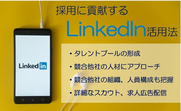 LinkedInの効果的な活用方法|採用プランや企業事例をご紹介