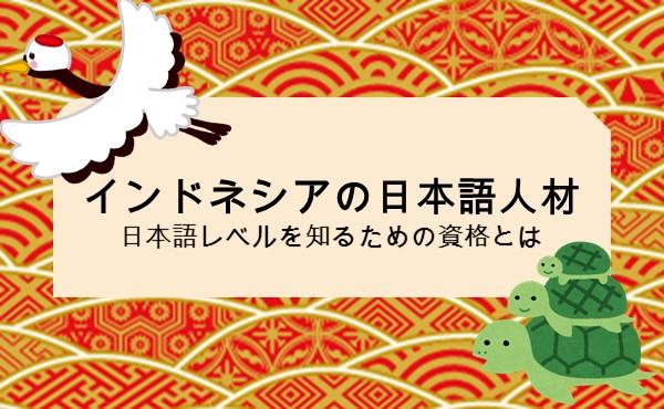 インドネシアの日本語人材|日本語レベルを知るための資格とは