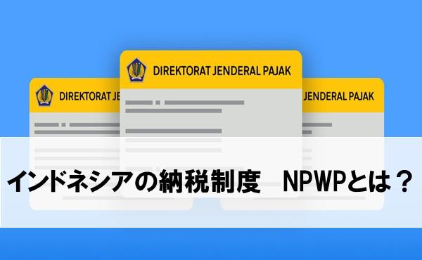 【インドネシアの納税制度】NPWPとは