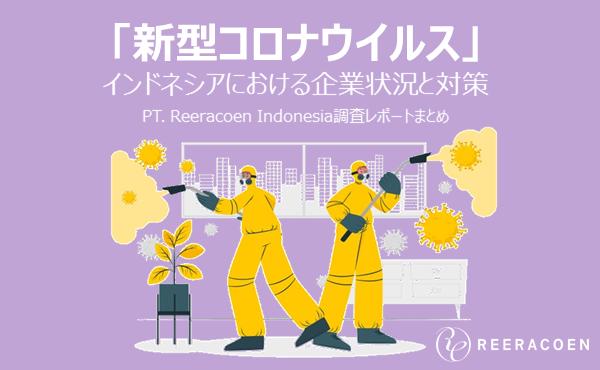 インドネシア「新型コロナウイルス」企業状況と対策