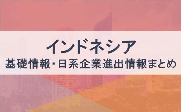 【2020年】インドネシア基礎情報・日系企業進出情報