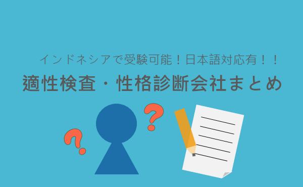 インドネシア人採用|【日本語対応有 】適性検査・性格診断会社まとめ
