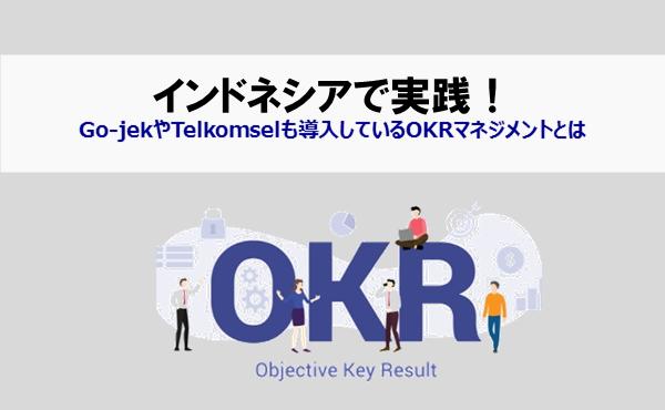 Go-jekやTelkomselも導入しているOKRマネジメントとは