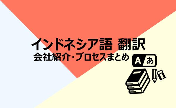 【インドネシア語翻訳サービス】会社紹介・依頼プロセスまとめ