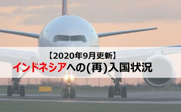 【2020年9月最新】外国人のインドネシアへの入国状況