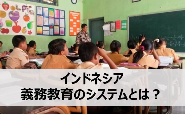 2020年|インドネシアの義務教育のシステムとは
