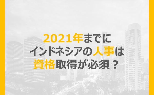【2021年までに人事は資格取得必須!】インドネシアの人事に求められている資格とは?