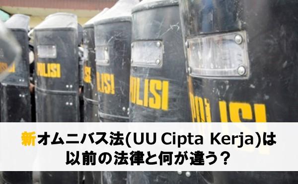 新オムニバス法(UU Cipta Kerja)は、2003年労働法と何が変わる?